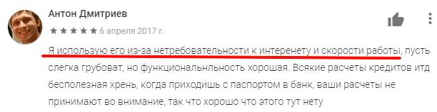 Хороший отзыв про Запсибкомбанк