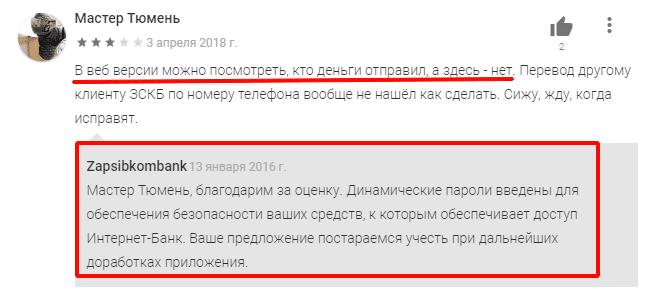 отрицательный отзыв про zapsibkombank