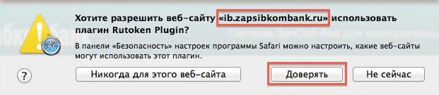 """Вход в """" ЗапСиб iNet """" для юрлиц"""
