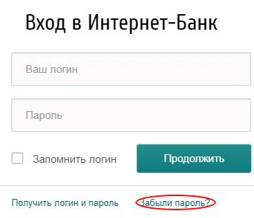 Восстановление пароля от персонального кабинета ЗСКБ